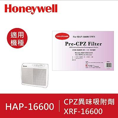 美國Honeywell CPZ異味吸附劑XRF-16600(適用HAP-16600)