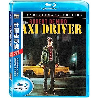計程車司機 40週年紀念版 藍光  BD
