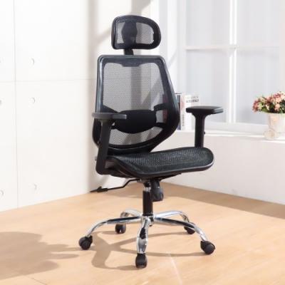 LOGIS 高背透氣護腰電腦椅 辦公椅 會議椅 升降椅 坐椅 書桌椅 工作椅 電腦坐椅 全網椅