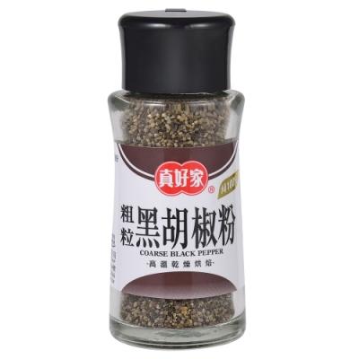 真好家 粗粒黑胡椒粉 (30g)