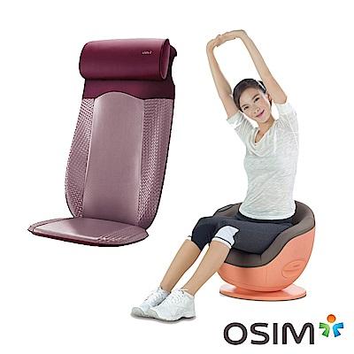 [預購] OSIM 背樂樂2 OS-290 + 健康搖搖椅 OS-255