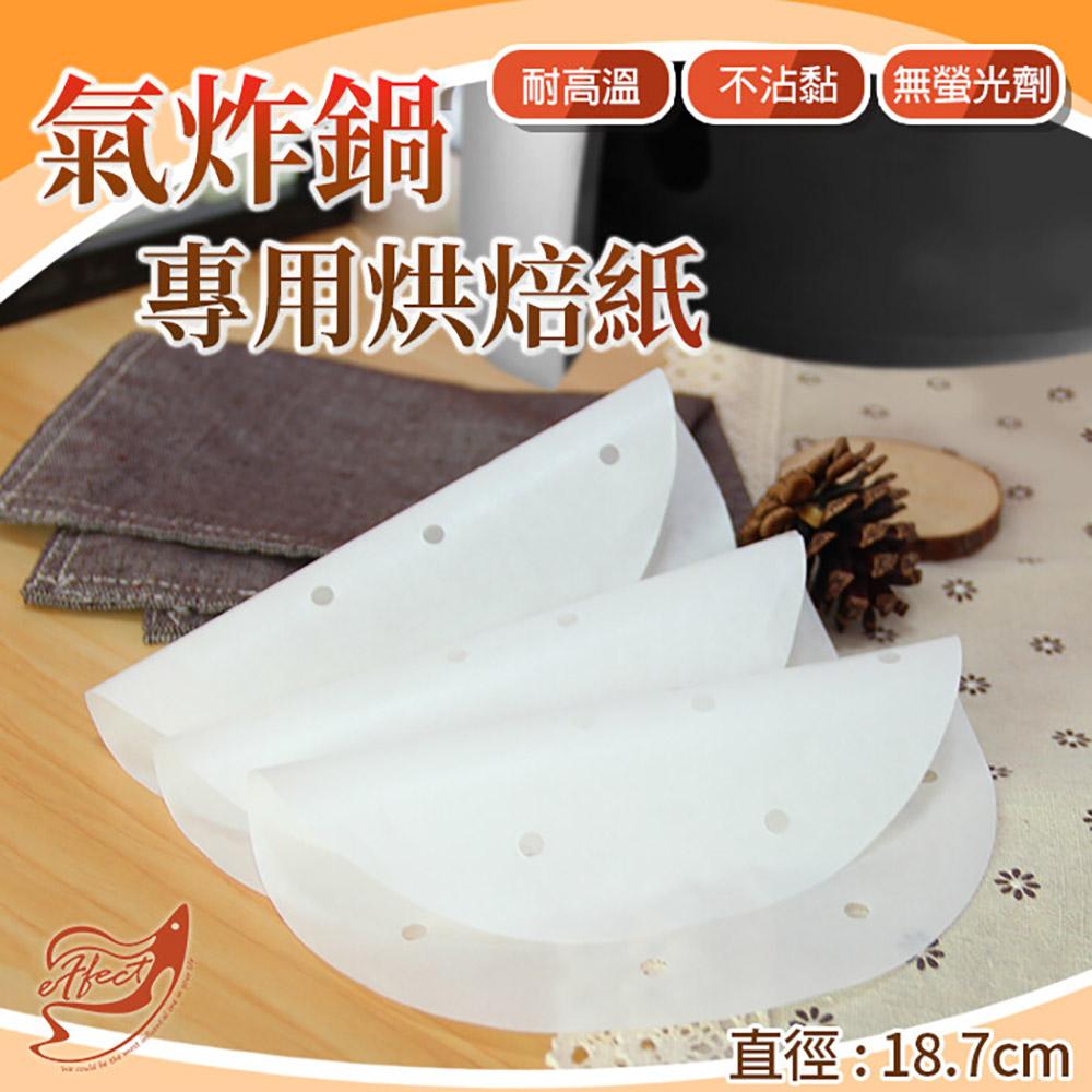 Effect 氣炸鍋專用耐高溫不沾黏烘焙紙(1組/400張)
