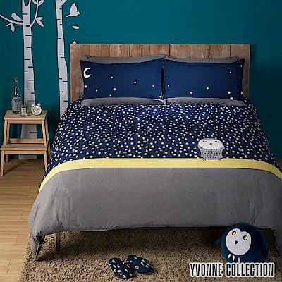 YVONNE COLLECTION貓頭鷹單人三件式被套床包組-深藍