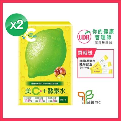 UDR專利SOD-Like美C+酵素水x2盒(效期:2022.06)