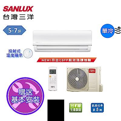 台灣三洋SANLUX 5-7坪 定頻5級能效一對一冷氣SAE-36M/SAC-36M