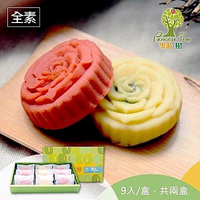 樂園樹 草莓冰糕伴手禮(全素)(9入/盒,共兩盒)+贈法式軟糖1包口味隨機