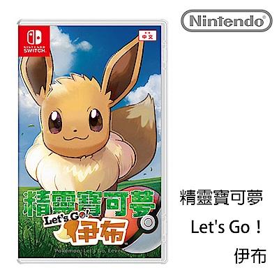 (預購) 任天堂 Nintendo Switch 精靈寶可夢 Let's Go!伊布