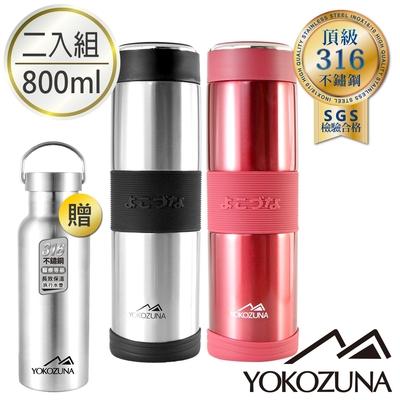 YOKOZUNA 316不鏽鋼活力保溫杯800ml二入組-不銹鋼色+酒紅色(贈極限保溫杯)