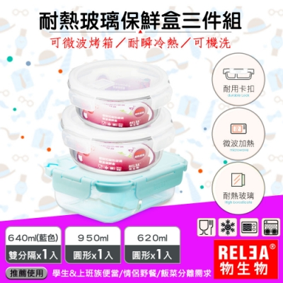 RELEA物生物 耐熱玻璃保鮮盒三件組(640ml雙格藍+950ml圓形+620ml圓形)