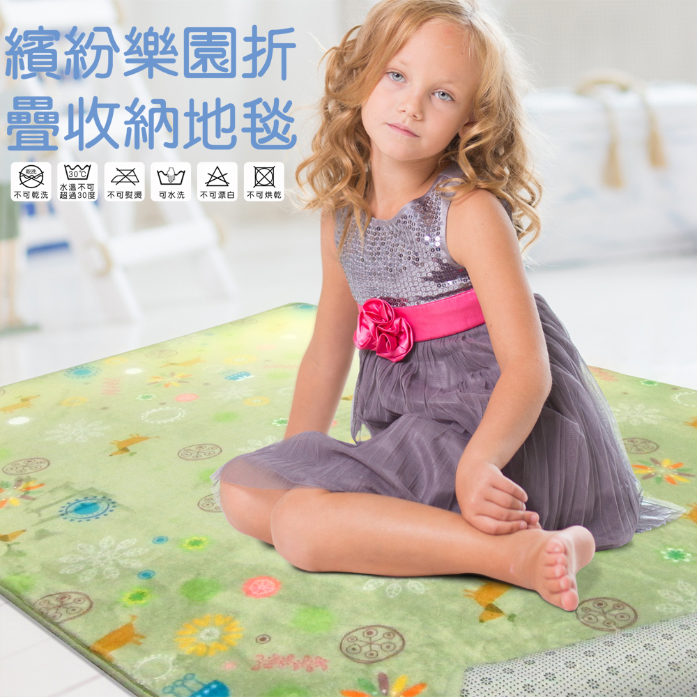 范登伯格 - 繽紛樂園  摺疊收納遊戲地毯 (150 x 200cm)