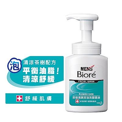 MENS Biore 男性專用洗顏慕絲 茶樹清爽控油 (150ml)