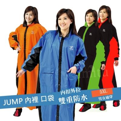 【JUMP】新帥前開連身型休閒風雨衣(2XL~4XL)-快