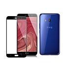 【MK馬克】HTC U11 全滿版9H鋼化玻璃貼保護膜