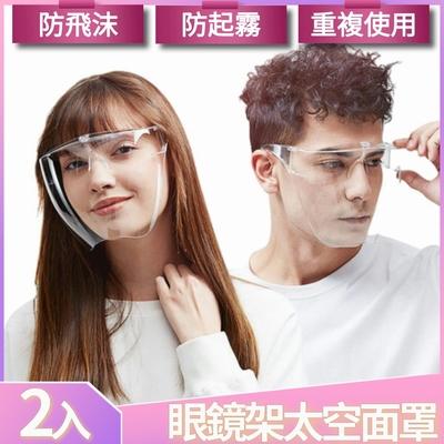 I.Dear-防飛沫高清防霧眼鏡架鏡框一體式太空防護面罩檔板(2入)