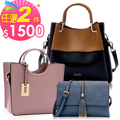 WuMi  聯合福袋 Hot Sale 任2件$1500