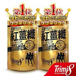 【即期良品】Trimi8 紅薑纖_36粒x2包(效期20191020)(此活動共2入)