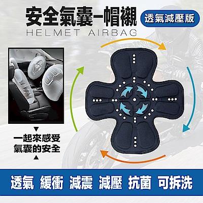 安全氣囊-帽襯 透氣減壓版|五合一設計|減壓防護|魔鬼氈|通風|萊卡布可水洗|機車