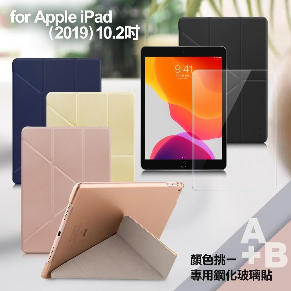 Xmart for iPad 2019 10.2吋簡約超薄Y折皮套+鋼化玻璃貼組合