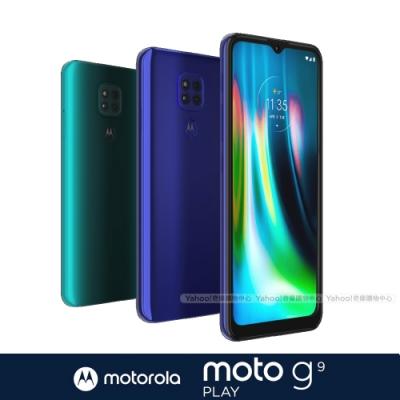 moto g9 play (4G/128G) 6.5吋八核心三鏡頭大電量智慧型手機