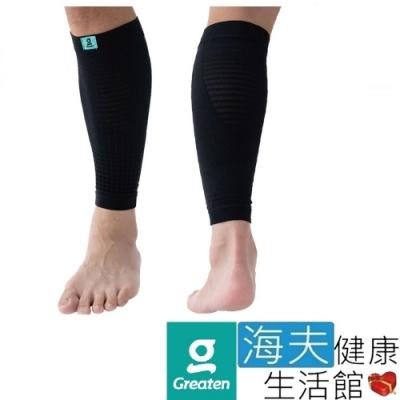 海夫健康生活館 Greaten 極騰護具 防撞支撐系列 3D導流 編織機能 小腿套_0001CA
