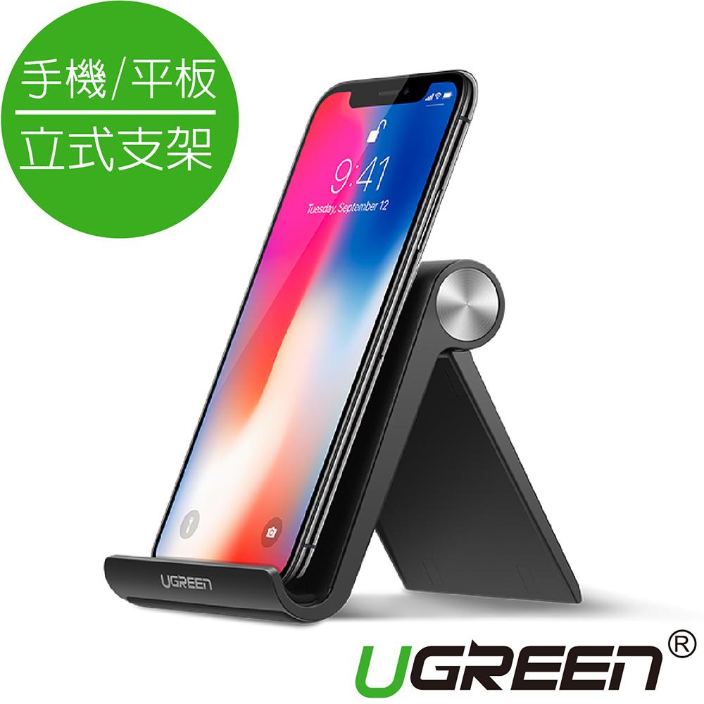 綠聯 手機平板通用立式支架 黑色