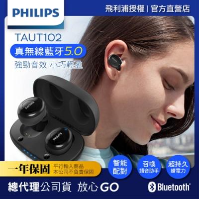【Philips 飛利浦】真無線藍芽耳機(TAUT102BK)