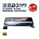 速霸 D3前後1080P高畫質GPS測速預警電子後視鏡-快 product thumbnail 1
