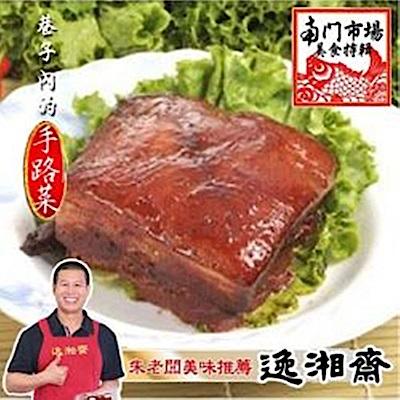 南門市場逸湘齋 精緻腐乳肉(400g)