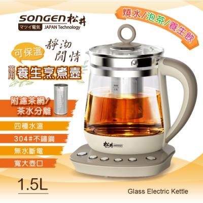 SONGEN松井 萬用養生烹煮壺/養生壺/快煮壺/泡茶機(KR-A15E1)