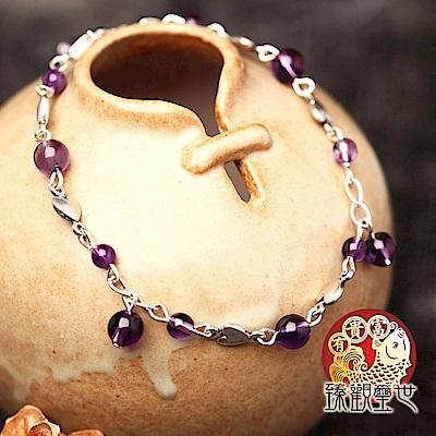 臻觀璽世 公主心願 紫晶俏麗手鍊