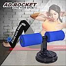 AD-ROCKET 多功能健腹仰臥起坐輔助器 吸盤加大款