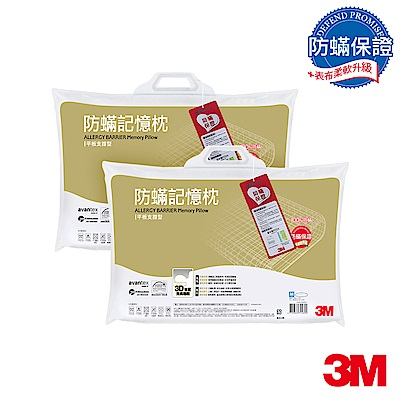 3M 新絲舒眠防蹣記憶枕-平板支撐型M(2入組)