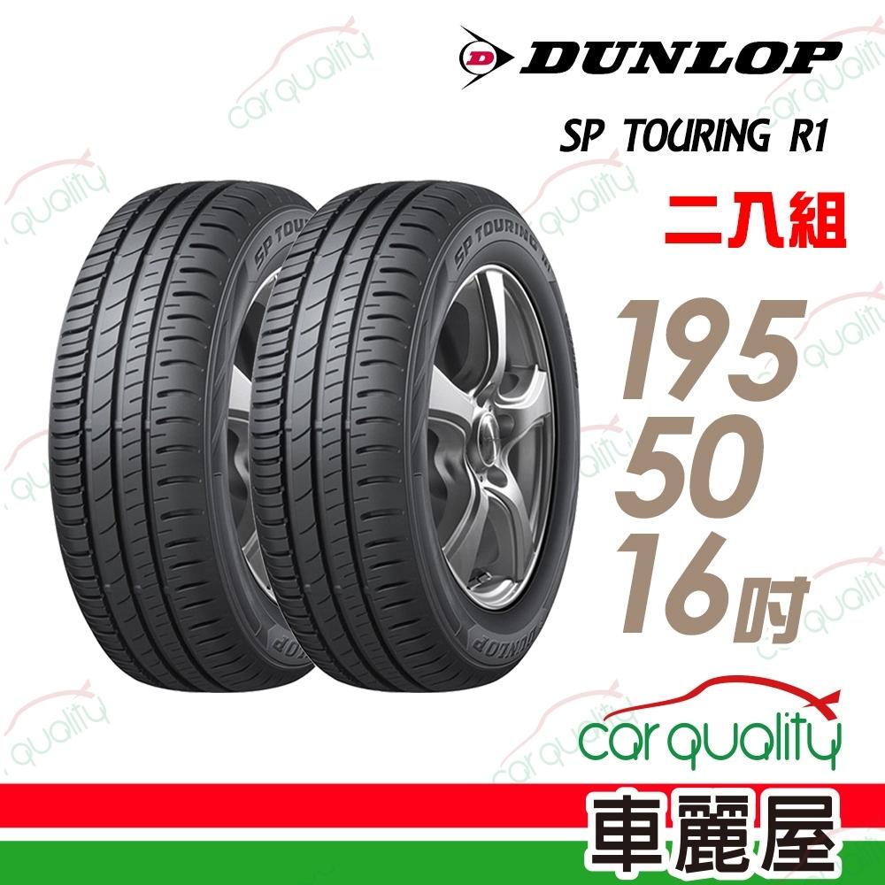 【登祿普】SP TOURING R1 省油耐磨輪胎_二入組_195/50/16