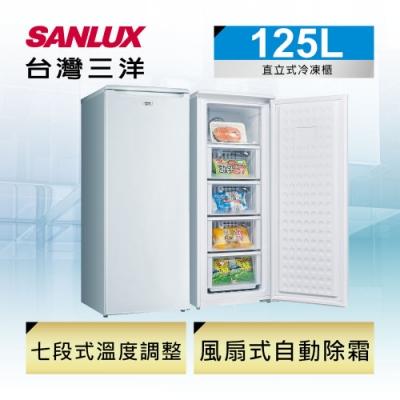[預購]SANLUX台灣三洋 125L 單門直立式冷凍櫃 SCR-125F