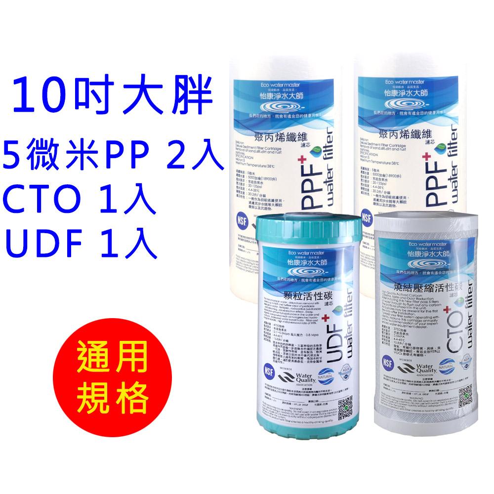 怡康 10吋大胖標準5微米PP濾心2支+CTO壓縮活性碳濾心1支+UDF椰殼活性碳濾心1支