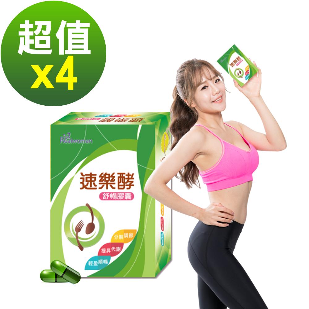 【Realwoman】速樂酵舒暢膠囊(30粒/盒x4)