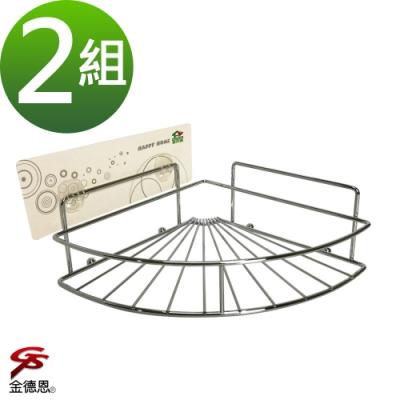 金德恩 台灣製造  2組免施工廚衛扇形角落架強力無痕膠