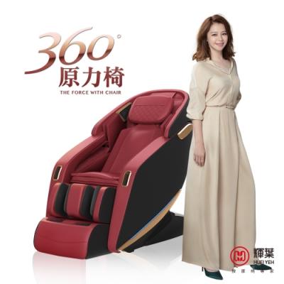 輝葉 360度原力按摩椅HY-5081