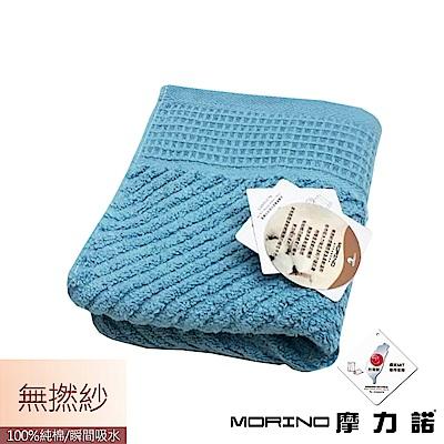 MORINO摩力諾 無撚紗舒柔簡約毛巾- 藍