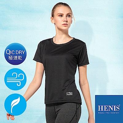 HENIS 細緻網眼 透氣機能衣排汗衫-女款 (丈青)