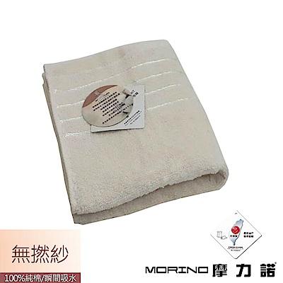 MORINO摩力諾 無撚紗素色典雅毛巾-米白