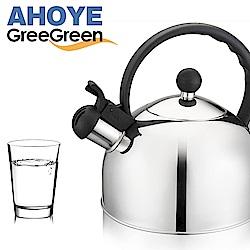 GREEGREEN 美式球型不鏽鋼煮水壺/笛音壺 3L
