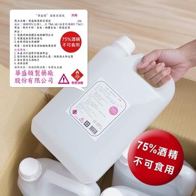 華盛頓 潔康清潔液-原料95%乙醇調配/美制一加侖/75%酒精不可食用