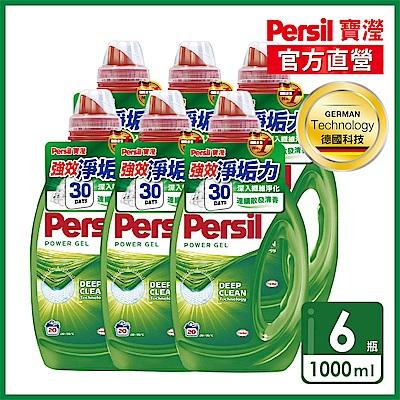 Persil 寶瀅 強效淨垢洗衣凝露 1.0L x 6瓶