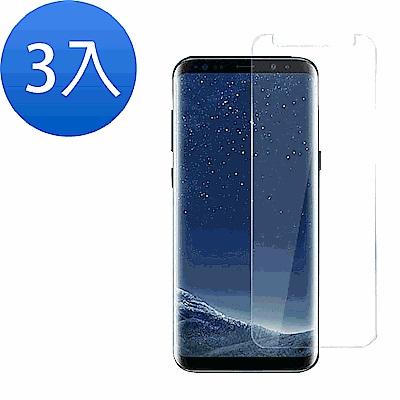 三星 Galaxy S8 透明 9H 鋼化玻璃膜-超值3入組(非滿版)