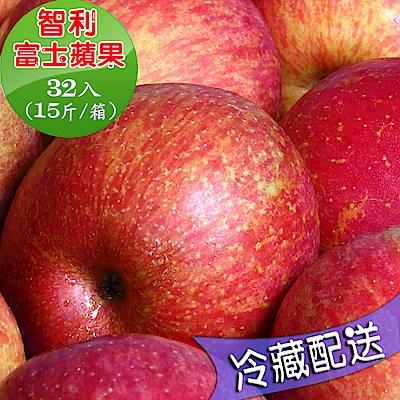 愛蜜果 智利富士蘋果32顆禮盒~約15斤/盒(冷藏配送)