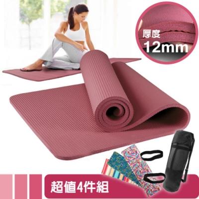 台灣製 VOSUN 限量款 加厚NBR_環保無毒瑜珈墊/睡墊 超值套餐組(12mm+)_玫紅紫