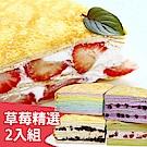 塔吉特 草莓多千層+精選綜合(8吋共2入)