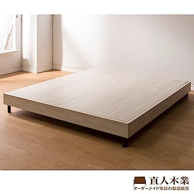 日本直人木業-COCO白橡6尺雙人加大立式全木芯板床底