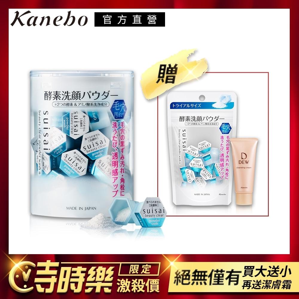 Kanebo佳麗寶 suisai淨透酵素粉 潔顏聖品大+小熱銷組再送潔膚霜